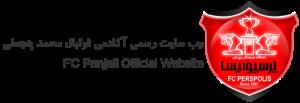 logo-panjali-3